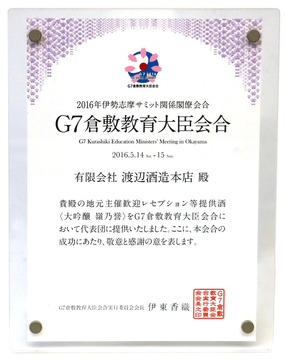 G7感謝状盾