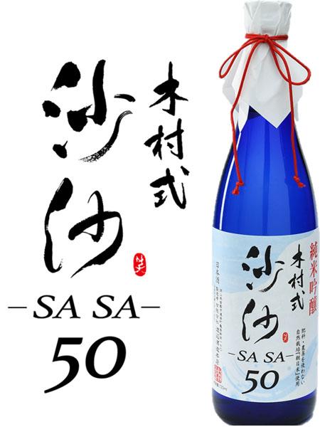 純米吟醸 沙沙50
