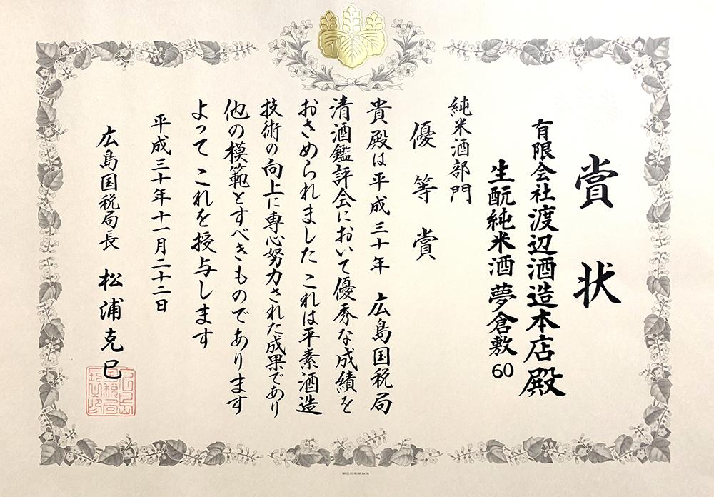 平成30年 広島国税局清酒鑑評会「純米酒」部門 優等賞受賞
