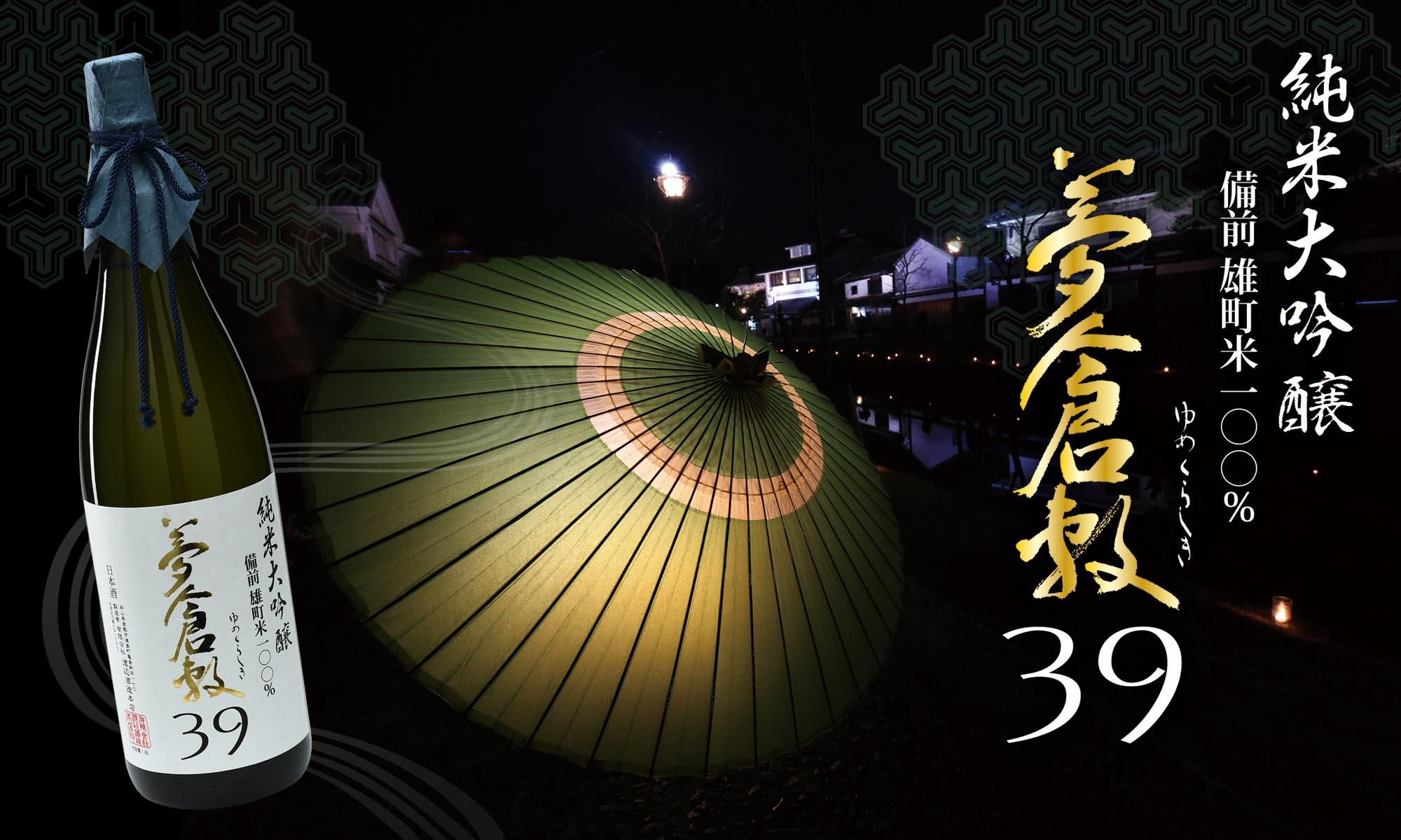 夢倉敷39