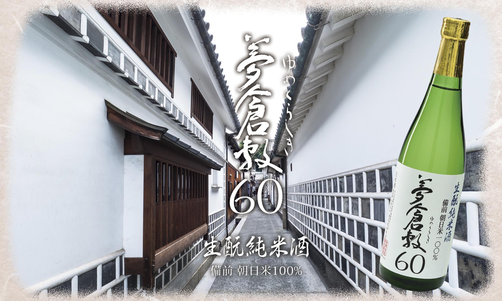 夢倉敷60