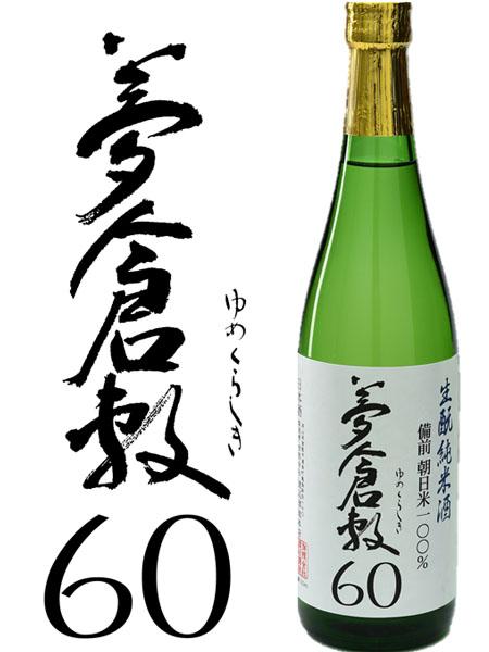 生酛純米酒 夢倉敷60
