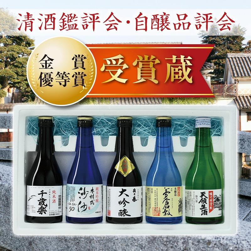 倉敷地酒生酒・飲みくらべ
