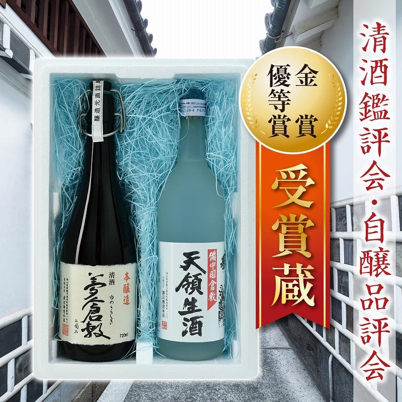 本醸造・生酒