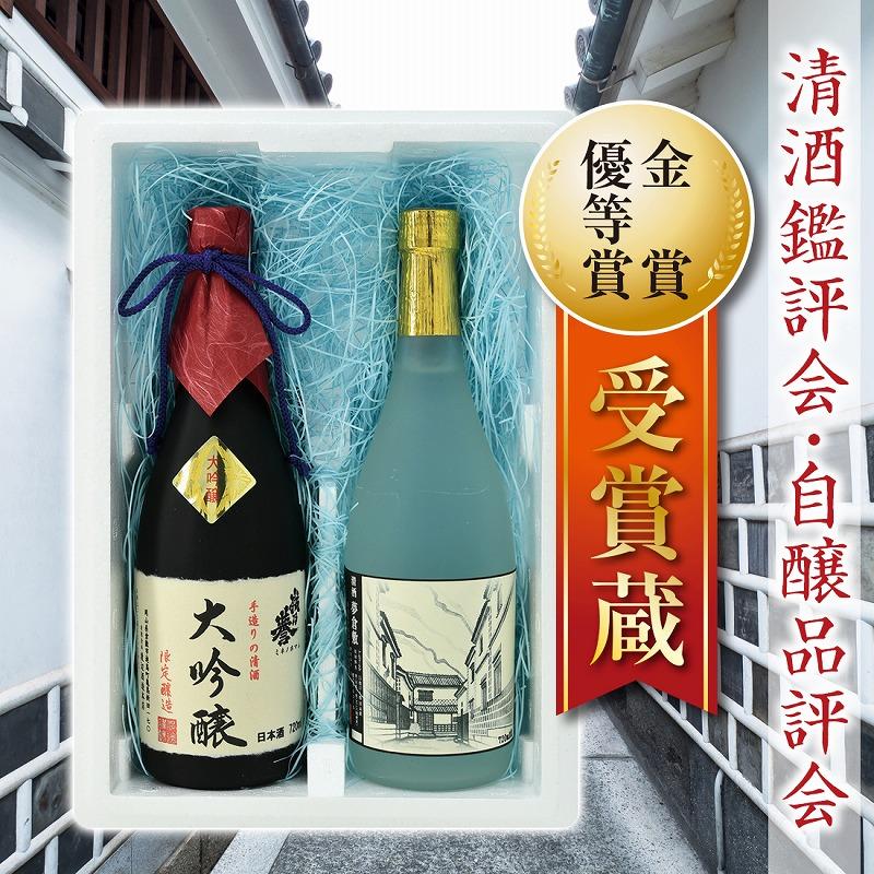 大吟醸・吟醸生貯蔵酒