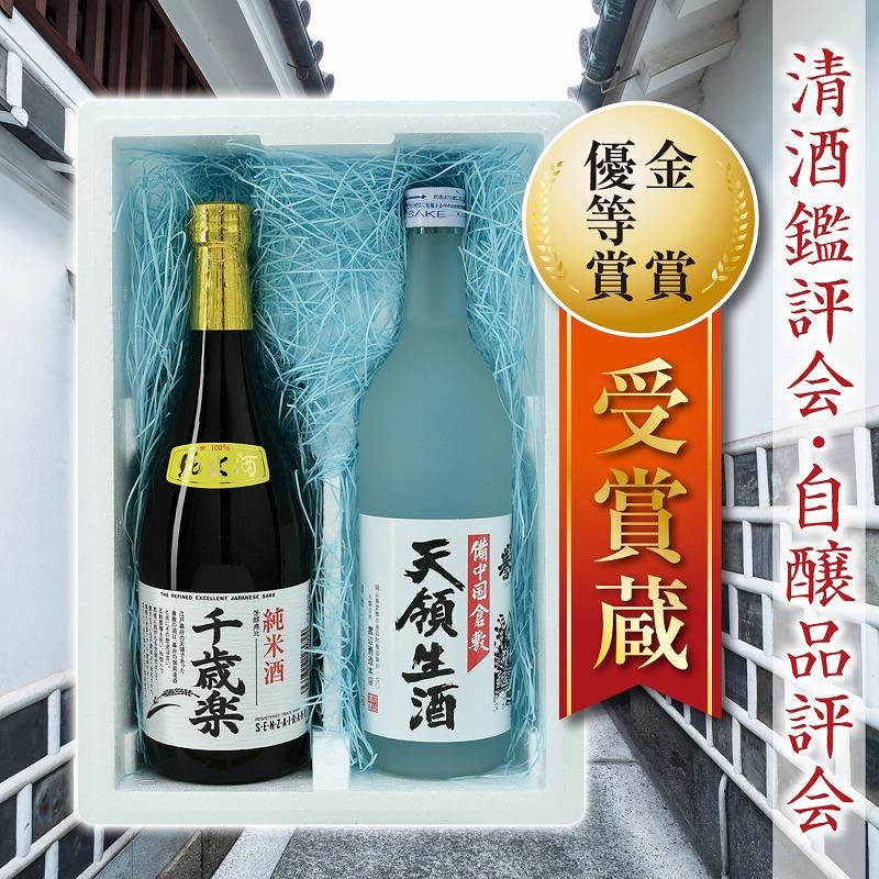純米酒・生酒